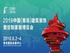 2019年中国(青岛)建筑装饰博览会