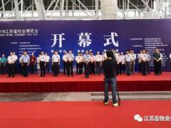 2019华东地区畜牧业博览会暨第四届江苏畜牧业博览会