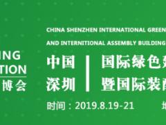2019深圳房博会|27载沉淀成就中国地产第一展