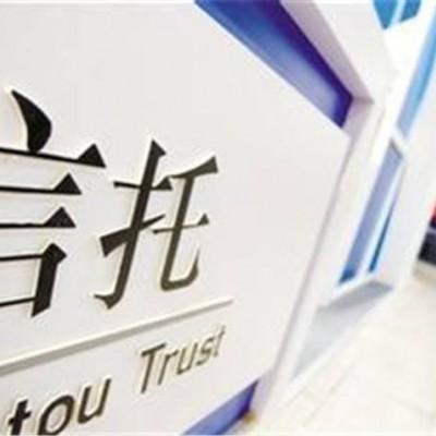 中粮信托-汇牧二号供应链集合资金信托计划