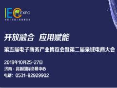 第五届(济南)电子商务产业博览会暨第二届泉城电商大会