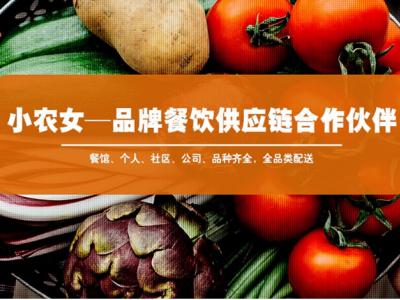 农产品一站式购齐