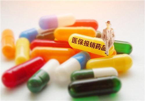 医保报销药品