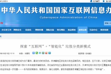 """探索""""互联网""""+""""智能化""""垃圾分类新模式,京津冀的经验值得借鉴"""