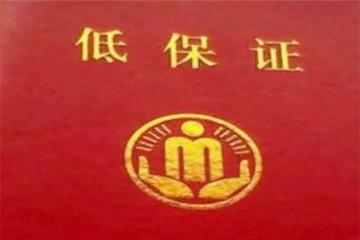 湖北省2019年农村低保政策内容有哪些?补助标准是多少?