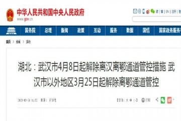 解除管控,除武汉外的其他湖北地区可以绿码离鄂