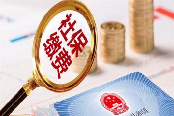 2021年湖南城乡居民医保个人缴费标准确定:280元/人,9月起可缴纳!