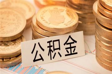 2020年湖南省公积金提取有新规了!重点关注这3个变化