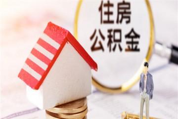 2020年上海公积金提取政策:提取条件是什么?有多少额度?