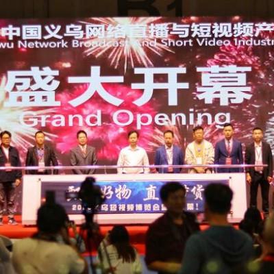 2020中国义乌网络直播与短视频产业博览会于9月26日开幕