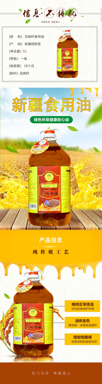 亚麻籽油5L详情页