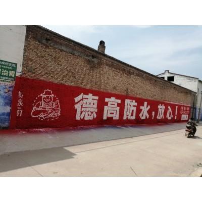 河南墙体广告,户外广告,户外墙体广告制作
