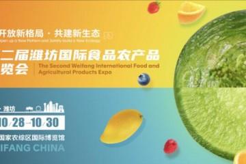 15个国家展团近200家企业确定参展 第二届潍坊国际食品农产品博览会招商招展工作成效丰硕